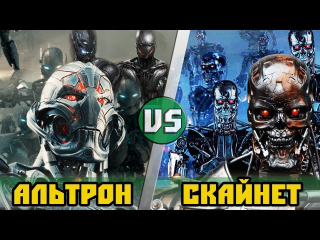 Альтрон и его роботы VS Скайнет и армия терминаторов