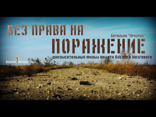 Без права на поражение - документальный фильм памяти Алексея Мозгового