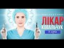 Доктор Ковальчук | Лікар Ковальчук (6 серія) | Мелодрама, премьера 2017