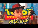 AMIGO EU VOU GOZAR - Nego Bam no Toy Story
