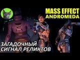 Mass Effect Andromeda #106 - Пиби Загадочный сигнал Реликтов (полное прохождение)
