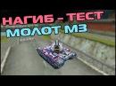 ТАНКИ ОНЛАЙН МОЛОТ М3 НАГИБ ТЕСТ