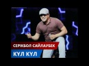 Серікбол Сайлаубек Күл күл Жаңа ән хит 2017