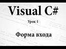 Visual C . Форма входа. Урок 1