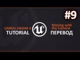Unreal Engine 4. Перемещение с камерой Moving with the Camera. Перевод #9