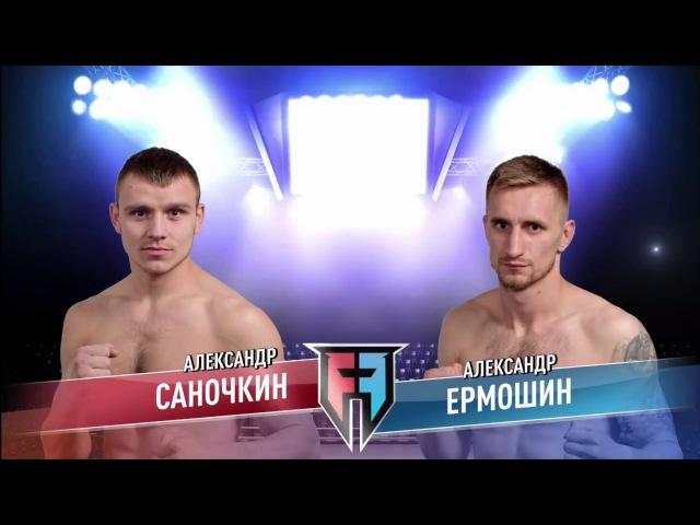 Ермошин Александр vs Саночкин Александр 77 кг | FAIR FIGHT Честный бой 4