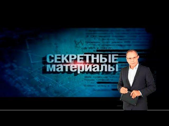 Секретные материалы . Тайна гибели семьи Романовых 2015 » Freewka.com - Смотреть онлайн в хорощем качестве