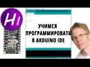 Программирование Ардуино с нуля Arduino для начинающих