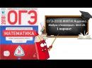 ОГЭ 2018 ФИПИ ЯЩЕНКО Модуль Геометрия 1 вариант № 15 20