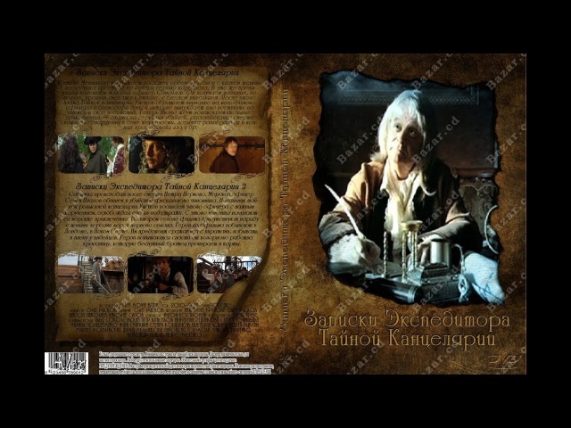 Записки экспедитора Тайной канцелярии Серия 6 (2010) HD