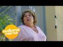 Полосатое счастье. 10 - 12 серии | Комедийный сериал для детей и взрослых