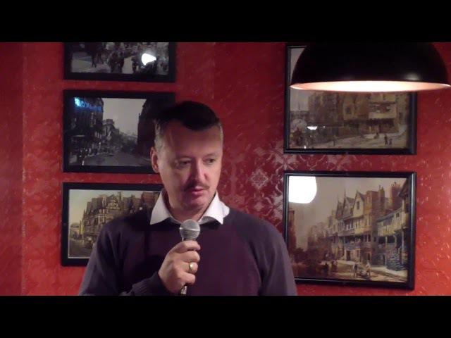 Выступление Игоря Стрелкова на Круглом столе НДП