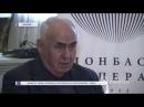 Донбасс Опера покорила российскую классическую сцену. 22.11.2017, Панорама