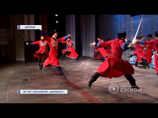 80 лет ансамблю «Донбасс». 19.10.2017, Панорама