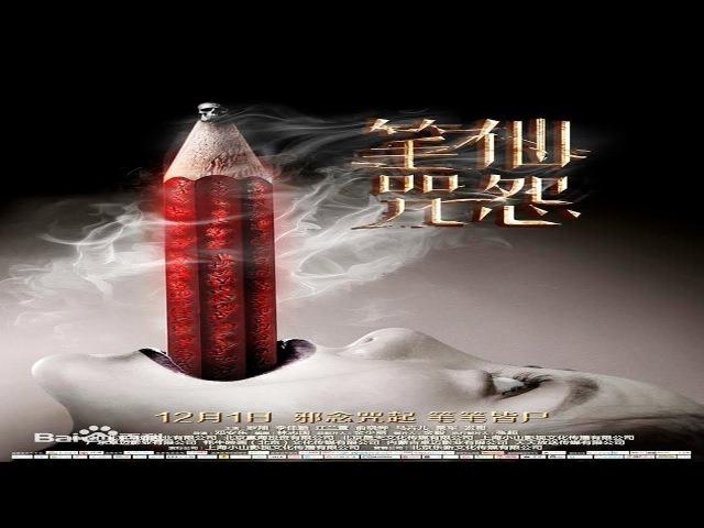 Перо бессмертного проклятия (2017) Русский Free Cinema 2