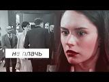 pasha & dasha [ Отель Элеон ] / Не плачь