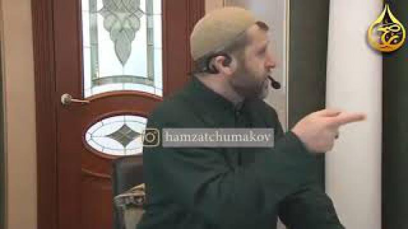 Шейх Хамзат Чумаков / Выкупи свою душу у Аллаха (Озвучка на русском языке от кана ...
