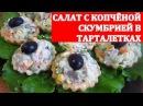 САЛАТ С КОПЧЁНОЙ СКУМБРИЕЙ В ТАРТАЛЕТКАХ / Salad with smoked fish in tartlet