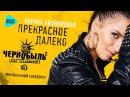 Карина Хвойницкая - Прекрасное далёко (Official Audio 2017)
