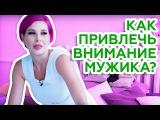 Мария Вискунова - КАК ПРИВЛЕЧЬ ВНИМАНИЕ МУЖИКА???