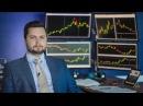Аналитика Forex на сегодня 05.10.2017 в 10:30 (МСК)/Горбунов А.И.
