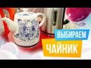 Как выбрать электрический чайник Обзор сравнение использование чайников sima