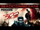 300 спартанцев Расцвет Империи ABOUT - видео с YouTube-канала EvgenComedian