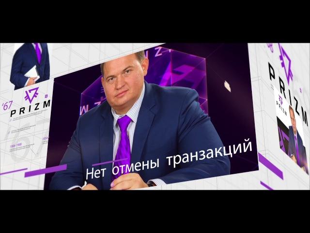 PRIZM Промо на Русском