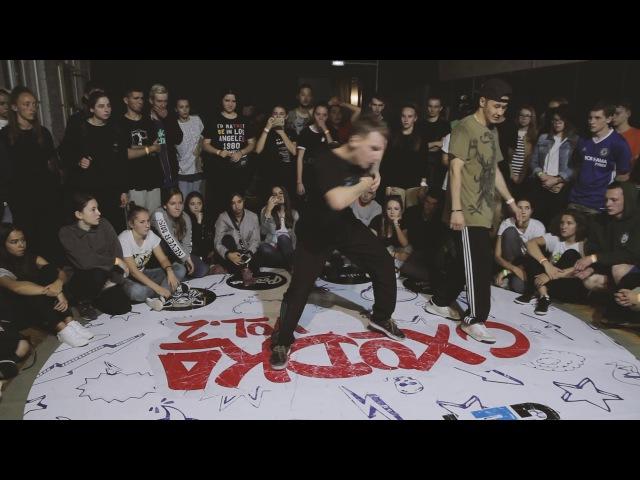 Кириш vs Кучерявый / HIP-HOP / 1/2 / CXODKA 2