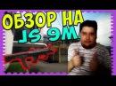Warface: Обзор на JS 9mm