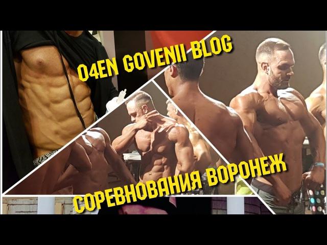 O4en govenii blog | Очень серьёзная сушка | Воронеж пляжныйбадебилдиенг