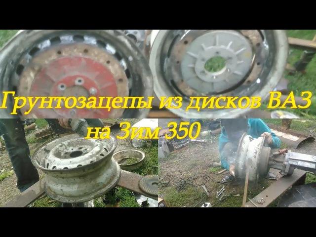 Грунтозацепы из дисков ВАЗ на Зим 350 Часть 1. Изготовление дисков.