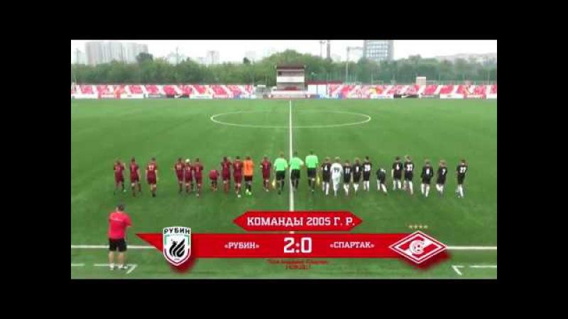 Обзор матча Рубин Спартакушка 0005 г р