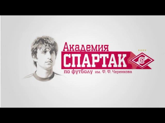 Обзор матча Спартак (2005 г. р.) - ЦСКА » Freewka.com - Смотреть онлайн в хорощем качестве