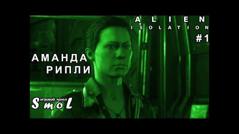 АМАНДА РИПЛИ ► ALIEN: ISOLATION 1 (прохождение) | Play_Smol