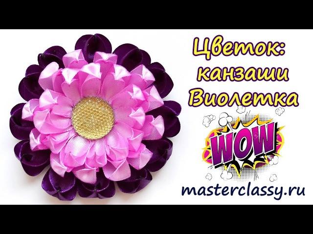 DIY Kanzashi flowers tutorial. Красивый и яркий цветок канзаши. Виолетка для девочки. Видео урок