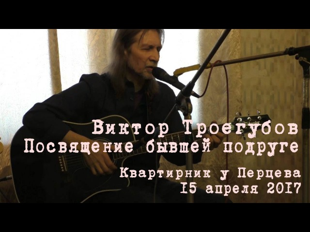 Виктор Троегубов Посвящение бывшей подруге 33 года спустя