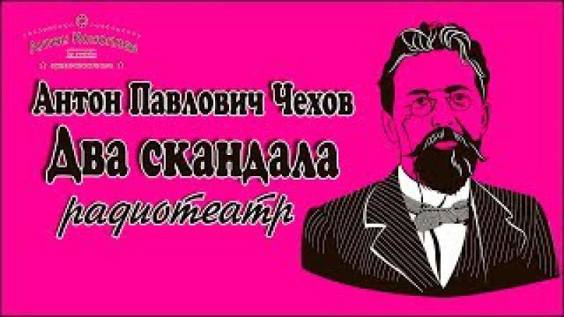 Чехов Антон Павлович - Два скандала радиотеатр