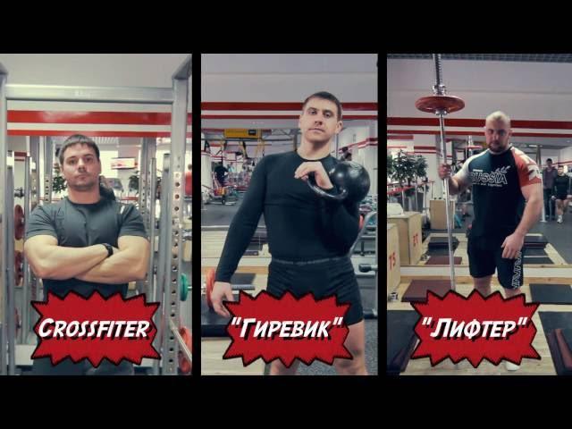 Лифтёр против Гиревика и Кроссфитера. Кто лучший в CrossFit?