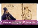 Неизвестный Пушкин. Тайная наука из Сафьяновой Тетради.