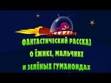 Машкины страшилки  1 сезон  14 серия