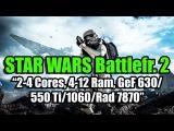 Тест STAR WARS Battlefront 2 (Beta) на слабом ПК (2-4 Cores, 4-12 Ram, GeF 6305501060, Rad 7870)