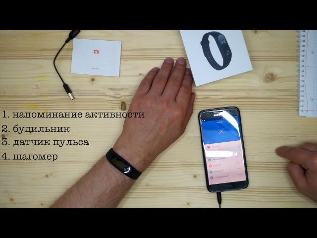 Xiaomi Mi Band 2. Обзор от тренера. Датчик пульса, шагомер. Сравнение с нагрудным датчиком