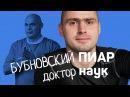 Бубновский - доктор пиар наук