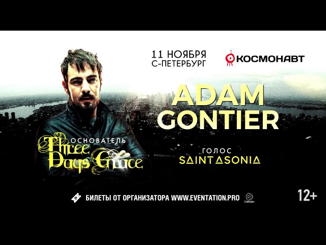 Основатель THREE DAYS GRACE в Санкт-Петербурге 11 ноября 2017! (12)