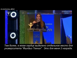 Serenay Sarıkaya Yılın Yıldızları Awards Ceremony 2017 (рус. субтитры)