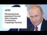 Потемкинские деревни: как в спешке готовились к визиту Путина