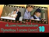Путейцы 1 сезон 10 серия (2007)