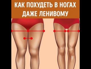 Как похудеть в ногах даже ленивому?