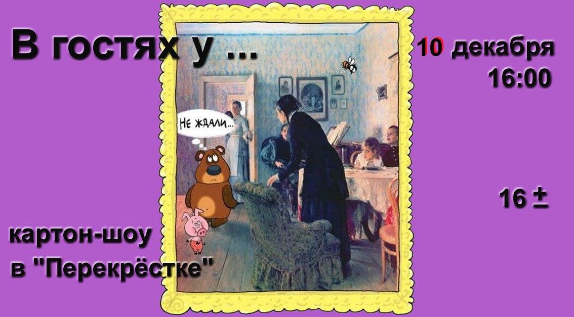 Афиша Владивосток В гостях у...